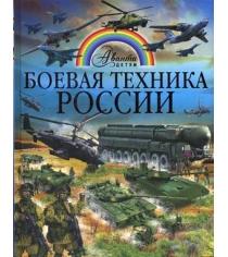 Книга боевая техника россии
