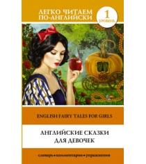 Английские сказки для девочек Уровень 1 Аст 978-5-17-104439-8