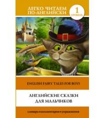 Английские сказки для мальчиков Уровень 1 Аст 978-5-17-104441-1