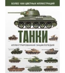 Книга танки иллюстрированная энциклопедия