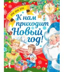 Книга к нам приходит новый год
