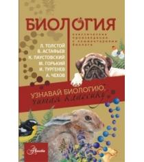 Книга биология