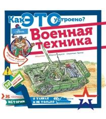 Книга военная техника