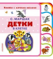 Книга детки в клетке