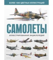 Книга самолеты иллюстрированная энциклопедия