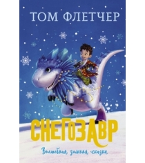 Книга снегозавр