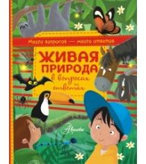 Книга живая природа в вопросах и ответах