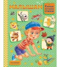 Книга малышам
