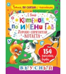 Книга котенок по имени гав хорошо спрятанная котлета