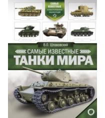 Книга самые известные танки мира