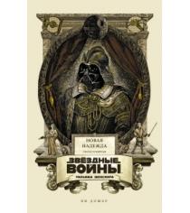 Книга звёздные войны уильяма шекспира эпизод iv новая надежда