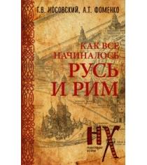 Книга русь и рим как всё начиналось