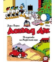Книга дональд дак рождество на медвежьей горе