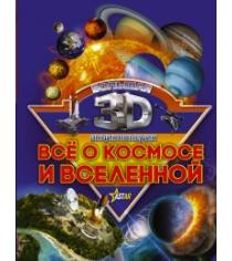 Книга все о космосе и вселенной