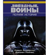 Книга звёздные войны полная история