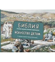 Книга библия в иллюстрациях великих художников искусство детям