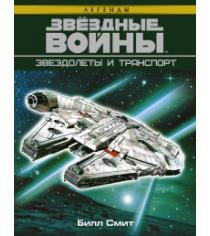 Книга звёздные войны звездолеты и транспорт