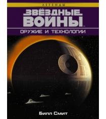 Книга звёздные войны оружие и технологии