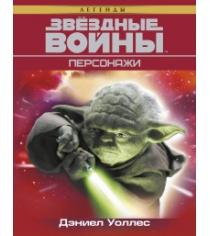 Книга звёздные войны персонажи