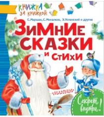 Книга зимние сказки и стихи