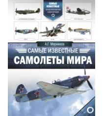 Книга самые известные самолеты мира