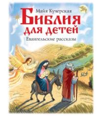 Книга библия для детей евангельские рассказы