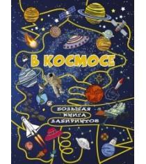 Книга в космосе