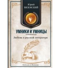 Книга любовь в русской литературе от гоголя до шолохова