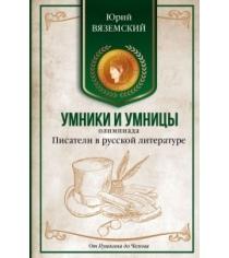Книга писатели в русской литературе от пушкина до чехова