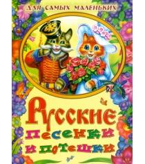 Книга русские песенки и потешки для самых маленьких