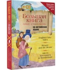 Большая книга самых лучших сказок на английском языке Аст 978-5-17-104531-9