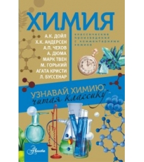 Химия Аст 978-5-17-982412-1