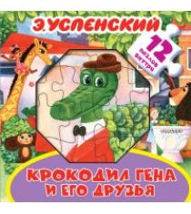 Крокодил Гена и его друзья Аст 978-5-17-982732-0