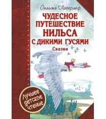 Чудесное путешествие Нильса с дикими гусями Сказки Аст 978-5-17-102756-8