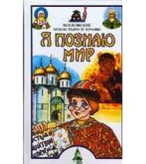Книга я познаю мир московские монастыри и храмы
