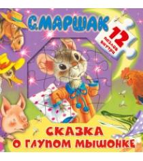 Сказка о глупом мышонке 12 пазлов внутри Аст 978-5-17-982729-0