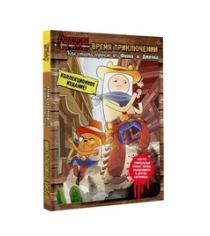 Время приключений Как стать героем от Финна и Джейка Аст 978-5-17-105318-5