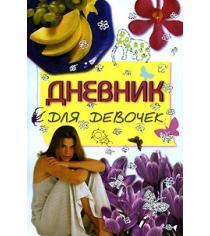 Дневник для девочек Аст 978-5-17-045179-1
