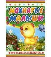 Книга мохнатые малыши