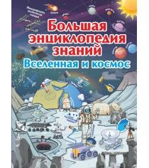 Большая энциклопедия знаний вселенная и космос АСТ 0588-4