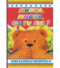 Книга мишка мишка где ты был