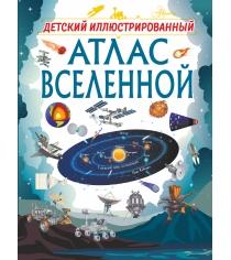 Детский иллюстрированный атлас вселенной АСТ 9984-8