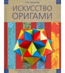 Искусство оригами Аст 978-5-17-055173-6
