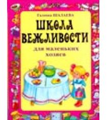 Книга школа вежливости для маленьких хозяев