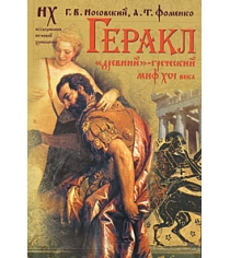 Геракл Древне греческий миф XVI века Аст 978-5-17-059524-2