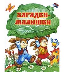 Книга загадки малышки