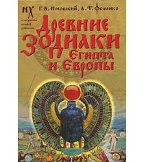 Древние зодиаки Египта и Европы Датировка 2003 2004 годов Аст 978-5-17-062375-4
