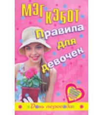 Книга правила для девочек элли финкл день переезда
