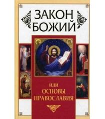 Книга закон божий или основы православия