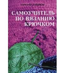 Книга самоучитель по вязанию крючком